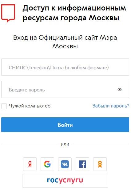 ПГУ МОС РУ личный кабинет вход на портал PGU MOS RU