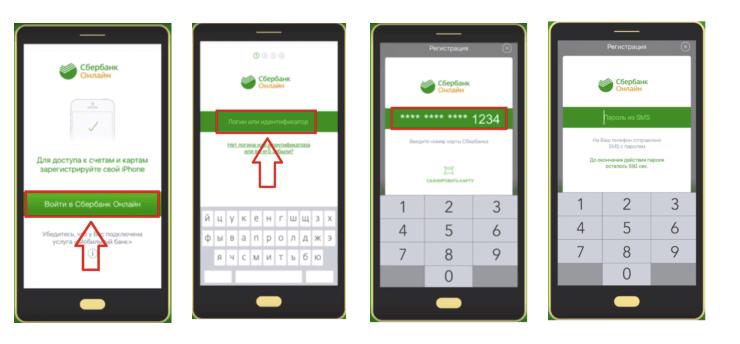 приложение для смартфона от сбербанка