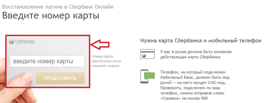 как восстановить пароль от личного кабинета сбербанка