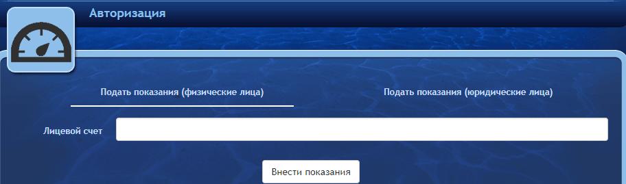 Водоканал Волгодонск — передать показания счетчиков