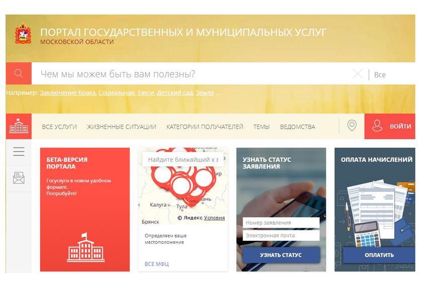 Мосрег услуги Московской области через ЕСИА