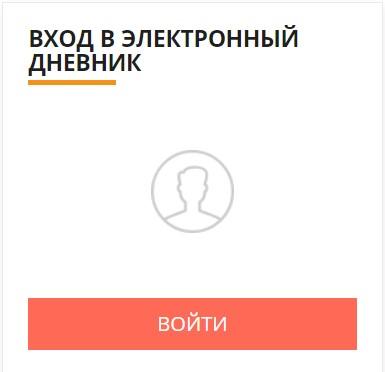 Школьный портал московской области войти через ЕСИА