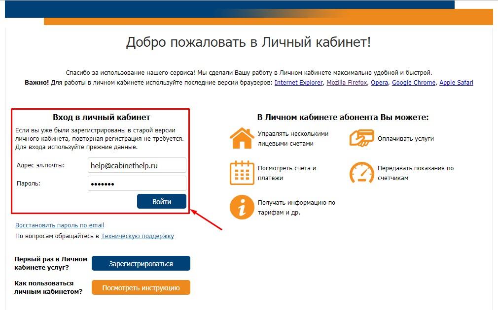 Зарегистрироваться в личном кабинете клиента на МосОблЕИРЦ РФ