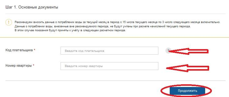 Как подать показания счетчиков воды через сайт mos.ru (сайт госулуг)