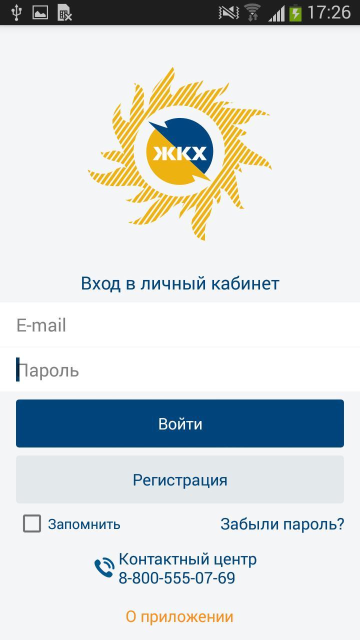 официальное мобильное приложение МосОблЕИРЦ