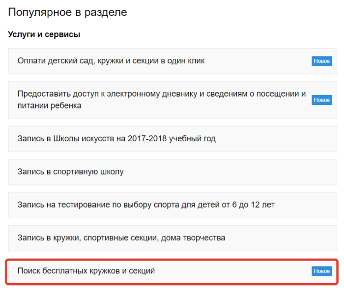 Запись в секции через госуслуги Московская область
