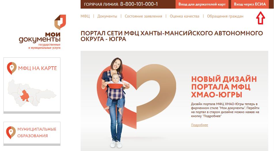 Мои документы МФЦ Москва официальный сайт