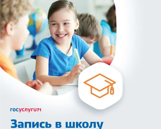 Записать ребенка в школу через госуслуги