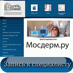 Мосдерм ру запись к врачу Москва