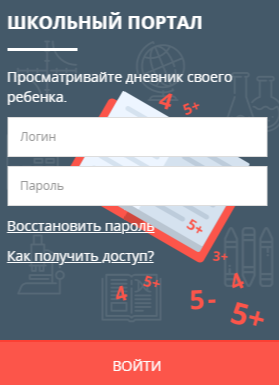 mosreg школьный портал есиа