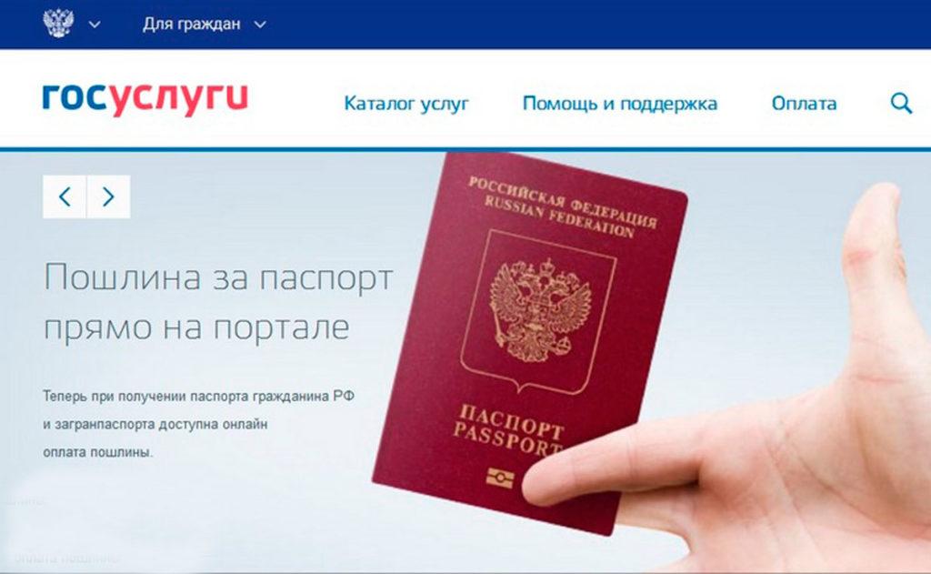 Какие документы нужны для оформления загранпаспорта через Госуслуги в 2019 году